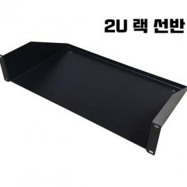 [MARS] MARS Rack Shelf-2U/Waterproof, Spuare/Rack Shelf,Drawer Accessories/MARS Series/Special Case/Self-Production/Custom-order