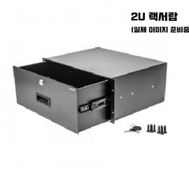 [MARS] MARS Rack Mount-2U Drawer/Waterproof, Spuare/Rack Shelf,Drawer Accessories/MARS Series/Special Case/Self-Production/Custom-order