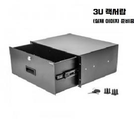 [MARS] MARS Rack Mount-3U Drawer/Waterproof, Spuare/Rack Shelf,Drawer Accessories/MARS Series/Special Case/Self-Production/Custom-order