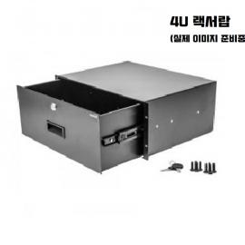 [MARS] MARS Rack Mount-4U Drawer/Waterproof, Spuare/Rack Shelf,Drawer Accessories/MARS Series/Special Case/Self-Production/Custom-order