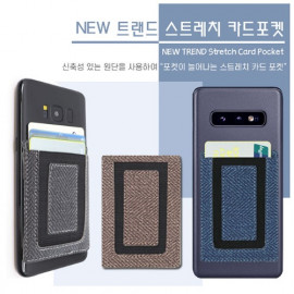 [WOOSUNG] New Trend Stretch Card Pocket_ Flexibility &Compact Business Card Pocket For Smartphones,