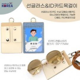 [Ilri_Ham] Sunglasses ID Card Necklace_ Multipurpose Card Wallet Necklace, Made in Korea