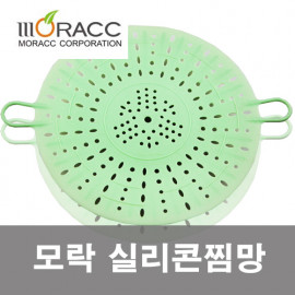 [Moracc] Silicon Steamer Mint _ Vegetable Food Steamer, Cookers, Made in Korea