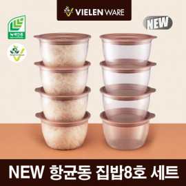 [Vielen Ware] Antimicrobial Copper Material Jibbab Set of 8 _ Food Storage Containers with lids, BPA Free, Dishwasher Safe, Freezer Microwave Safe, Made in Korea