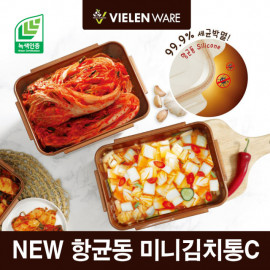 [Vielen Ware] Antimicrobial Copper Material Mini KIMCHI Container C Set of 3 _ Food Storage Containers with lids, BPA Free, Dishwasher Safe, Freezer Microwave Safe, Made in Korea
