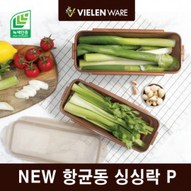 [Vielen Ware] Antimicrobial Copper Material SINGSINGLOCK P Set of 2 _ Food Storage Containers with lids, BPA Free, Dishwasher Safe, Freezer Microwave Safe, Made in Korea