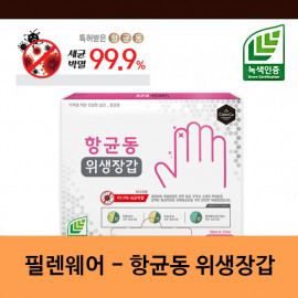 [Vielen Ware] Antimicrobial Copper Disposable Plastic Gloves 50Count _ One Size Fits, Food Handling, Made in Korea
