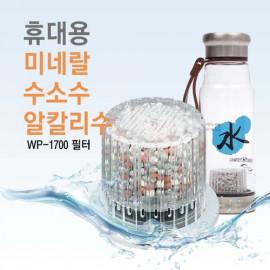 [AriSaem] WP-1700 reduction filter _ Mineral Alkali Water Bottle, Hydrogen Water Generator, Made In Korea