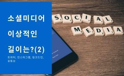 What is the ideal content length of social media (SNS)? - 2 (Twitter, Instagram, YouTube, Pinterest, LinkedIn, etc.)