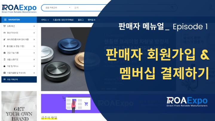 [로아엑스포] 판매자 (셀러) 회원 가입 및 멤버십 결제하기 _ 제조사 직거래 온라인 B2B 플랫폼 _ ROAExp