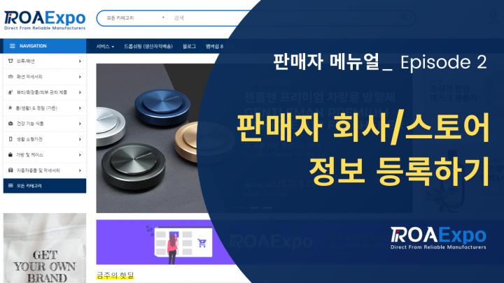 [로아엑스포] 판매자(셀러) 스토어 및 회사 프로필 등록/수정하기 _ 제조사 직거래 온라인 B2B 플랫폼 _ ROA