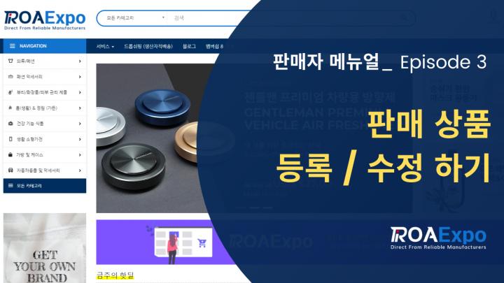 [로아엑스포] 판매자(셀러)  판매 상품 등록/수정하기 _ 제조사 직거래 온라인 B2B 플랫폼 _ ROAExpo S