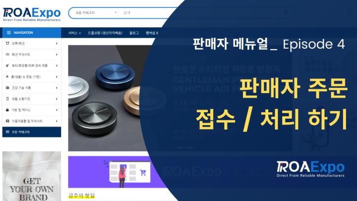 [로아엑스포] 판매자(셀러) 주문 접수 및 처리 _ 제조사 직거래 온라인 B2B 플랫폼 _ ROAExpo Selle