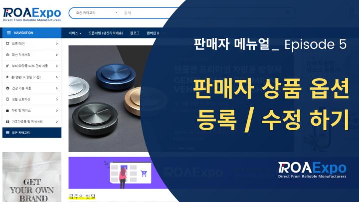 [로아엑스포] 판매자(셀러) 상품 옵션 등록/수정하기 _ 제조사 직거래 온라인 B2B 플랫폼 _ ROAExpo Se
